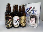 【ギフト用】奥能登ビール500ml瓶×6本 プラスおつまみセット