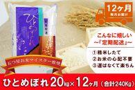 【12か月定期便】盛岡市産ひとめぼれ20kg×12か月