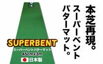 ゴルフ練習用SUPER-BENTパターマット45cm×3mシンプルセット