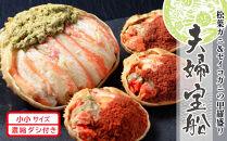 松葉ガニ&セイコガニの甲羅盛り夫婦宝船(めおとたからぶね)セット小小サイズ