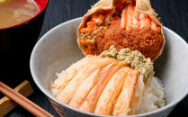 松葉ガニ&セイコガニの甲羅盛り夫婦宝船(めおとたからぶね)セット中小サイズ