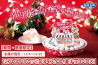 【着日指定必須】★数量・期間限定★ハッピーアイスケーキ(チョコレートフレーバー)【12月4日~12月22日お届け】