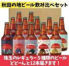 【ギフト用】【秋田の地ビール】秋田あくらビール国際審査会受賞ビール&ギフト12本(2種類×3本+3種類×2本)セット