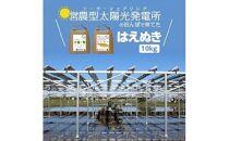 令和3年産【精米】はえぬき10kg(5kg×2袋)ひらた石橋ソーラーファームME<メカニック>