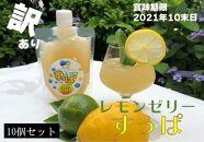 【訳あり】レモンゼリーすっぱ 10個セット