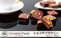 ショコラティエマサール一番人気!コロンA