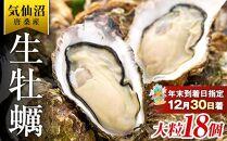 【数量限定】12/30着【気仙沼の牡蠣漁師より直送!】唐桑もまれ牡蠣(18個入り)【コロナ支援】