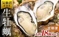 定期便全3回【気仙沼の牡蠣漁師より直送!】唐桑もまれ牡蠣(18個入り)【数量限定】【コロナ支援】