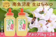 さいき養蜂園 天然ピュア蜂蜜 アカシア1kg 2本セット