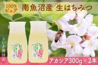 さいき養蜂園  天然ピュアはちみつ アカシア300g 2本