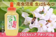 さいき養蜂園 天然ピュア蜂蜜 アカシア1kg
