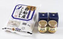 新潟米物語岩船産コシヒカリと塩引鮭焼きほぐし