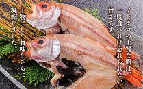 日本海の高級魚のどぐろ一夜干し4匹セット