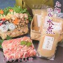 【京料理鳥米】ご自宅でも京の名物を堪能!とりよねの水炊きセットでゆったり温まろう!特別企画!京の水炊きセット~名物「活鶏水煮」~◆雅セット4人前
