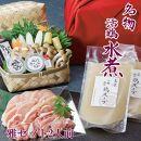 【京料理鳥米】ご自宅でも京の名物を堪能!とりよねの水炊きセットでゆったり温まろう!特別企画!京の水炊きセット~名物「活鶏水煮」~◆雅セット2人前
