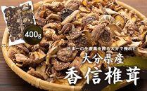 大分県産お徳用しいたけ400g(ワレ含む)原木栽培 干し椎茸 訳あり