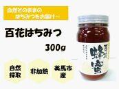 ◆限定◆【美馬市産】日本みつばち<百花はちみつ> 300g