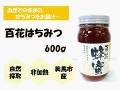 ◆限定◆【美馬市産】日本みつばち<百花はちみつ>600g