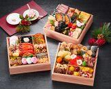 【しょうざん:京都のおせち】冷蔵おせち料理「天ヶ峰」三段重