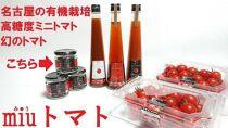 幻のトマト 有機栽培高糖度miuトマトのドライトマト1箱【有機JAS認証農園】