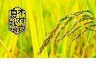CM07【令和3年産】倉敷市産木村式自然栽培米「プレミアム朝日」精米5kg※2021年12月下旬発送開始