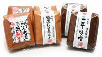 老舗の信州味噌3種味くらべ(計3kg)セット