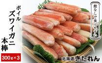 殻なしで食べやすい♪ボイルズワイガニ本棒300g×3<北海道きたれん>