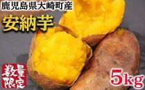 大崎町産 安納芋 5kg