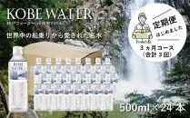 「定期便」神戸ウォーター六甲布引の水 500ml×24本入×3カ月