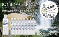 「定期便」神戸ウォーター六甲布引の水 500ml×24本入×12カ月