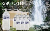 神戸ウォーター六甲布引の水 2L×10本入