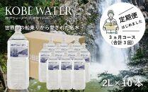 「定期便」神戸ウォーター六甲布引の水2L×10本入×3カ月