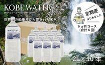 「定期便」神戸ウォーター六甲布引の水2L×10本入×6カ月