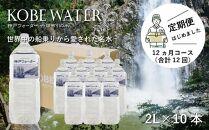 「定期便」神戸ウォーター六甲布引の水2L×10本入×12カ月