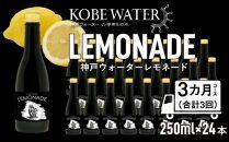 「定期便」神戸ウォーターレモネード 250ml×24本入×3カ月