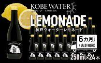 「定期便」神戸ウォーターレモネード 250ml×24本入×6カ月