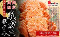 期間限定!≪かにのマルマサ≫北海道産【朝ゆで】ボイル毛ガニ(330g前後)3尾