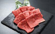 常陸牛A5肩肉焼肉300g【肉のイイジマ】