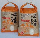 ◆【令和3年産】高島市安曇川特別栽培米近江米コシヒカリ 20㎏