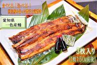 日本料理志ぶ家のうなぎ蒲焼き(タレ付き)