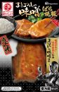 まぼろしの味噌 ばら焼豚 8個セット