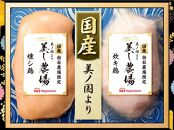 美ノ国 美し農場 燻シ鶏と炊キ鶏ギフトセット