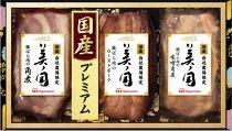 美ノ国 豚ばら肉の角煮・みそ角煮・ローストポーク3点セット