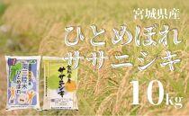 【6か月定期便】ひとめぼれ・ササニシキ食べ比べセット(5kgずつ計10kg)