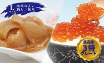ふかひれ煮&宝寿 味付けいくら(醤油味) THE気仙沼