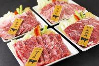 あか牛焼肉セット4種×各100g(400g)(ロース/カルビ/上モモ/上赤身)