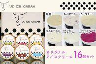 【沖縄の素材をアイスに使用!!】UDICECREAMオリジナルアイスクリーム詰合せ(16個セット)