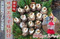 【ふるさと納税】冷凍ボイルサザエ【薄しょうゆ味】さざえ 1.8kg