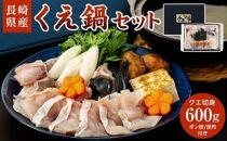 長崎県産くえ鍋セット