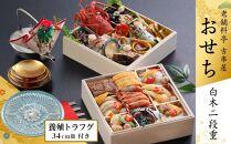 2022年 古串屋謹製おせち 白木二段重 養殖トラフグ刺身(34cm皿)セット